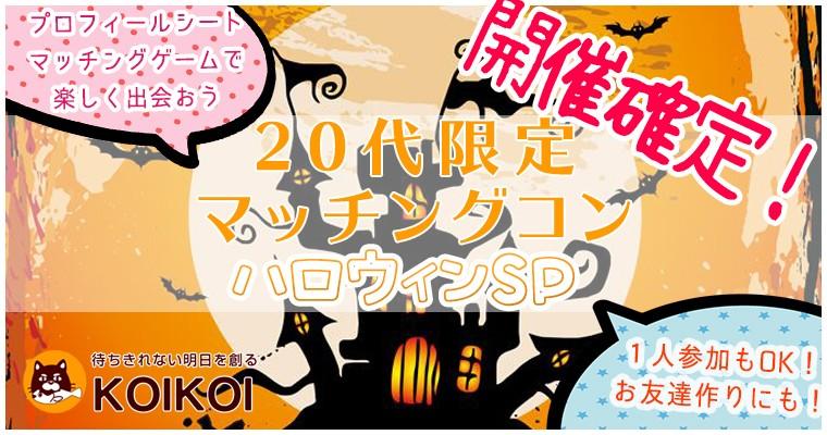 第19回 20代限定マッチングコン in 新潟/長岡 -ハロウィンSP-【完全着席!プロフィールシート、マッチングゲームあり!同世代で出会いたい人におススメ!一人参加/初心者も大歓迎!】
