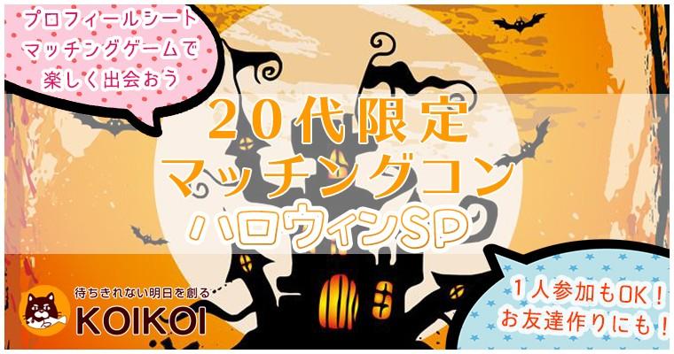 第5回 20代限定マッチングコン in 大分 -ハロウィンSP-【完全着席!プロフィールシート、マッチングゲームあり!同世代で出会いたい人におススメ!一人参加/初心者も大歓迎!】