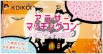 【栄のプチ街コン】株式会社KOIKOI主催 2017年10月28日