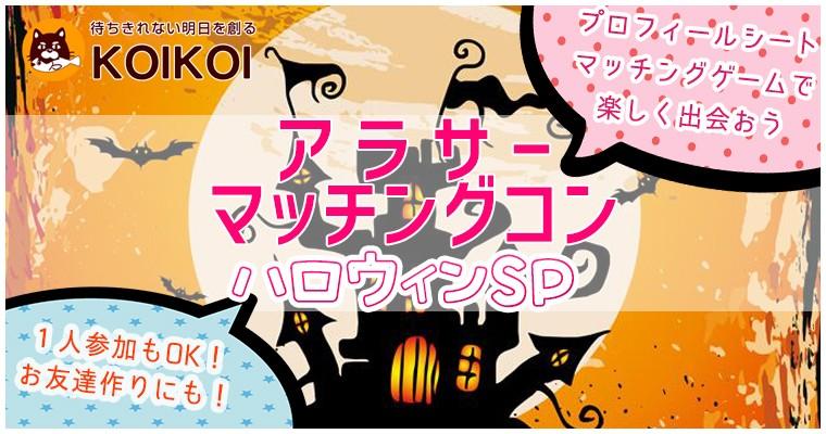 第20回 アラサーマッチングコン in 新潟/長岡 -ハロウィンSP-【完全着席!プロフィールシート、マッチングゲームあり!同世代で出会いたい人におススメ!一人参加/初心者も大歓迎!】