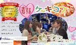 【名駅の婚活パーティー・お見合いパーティー】有限会社アイクル主催 2017年10月21日
