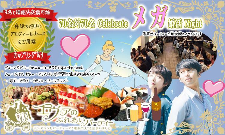 【男女1対1着席方式のパーティーで最も多人数な企画♪】☆70名対70名 Celebrate メガ婚活 Night☆ in 栄