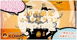 【甲府のプチ街コン】株式会社KOIKOI主催 2017年10月29日