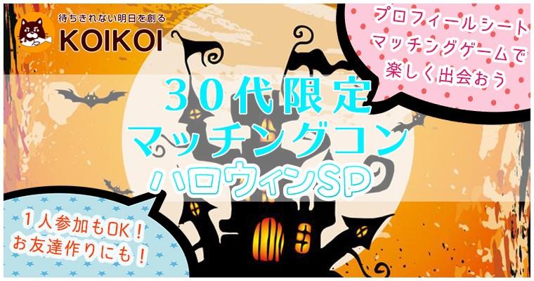 第5回 30代限定マッチングコン in 福井 -ハロウィンSP-【完全着席!プロフィールシート、マッチングゲームあり!同世代で出会いたい人におススメ!一人参加/初心者も大歓迎!】