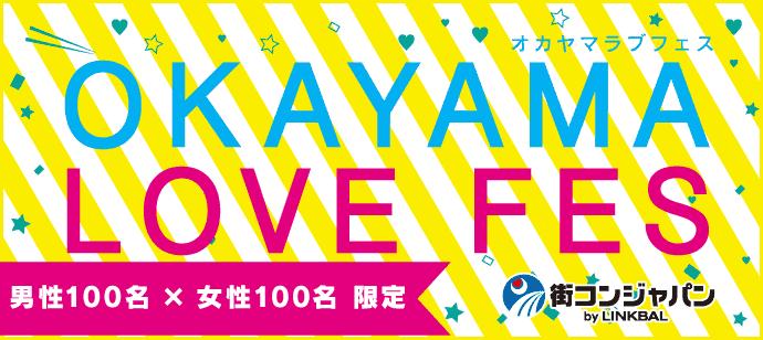 【岡山駅周辺の恋活パーティー】街コンジャパン主催 2017年10月1日