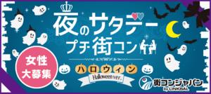 【岡山駅周辺のプチ街コン】街コンジャパン主催 2017年10月28日