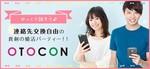 【上野の婚活パーティー・お見合いパーティー】OTOCON(おとコン)主催 2017年11月30日