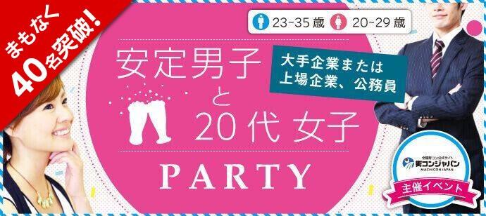 【岡山駅周辺の恋活パーティー】街コンジャパン主催 2017年10月29日