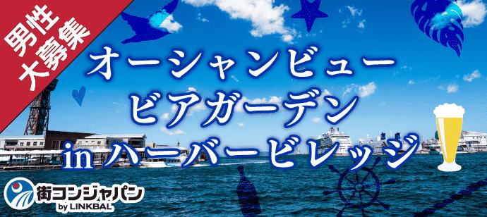 【福岡市内その他のプチ街コン】街コンジャパン主催 2017年8月27日