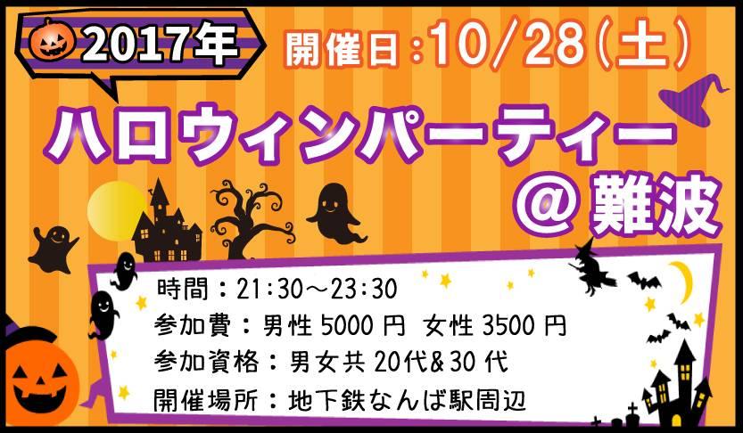 【難波の恋活パーティー】街コン大阪実行委員会主催 2017年10月28日