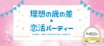【八丁堀・紙屋町の恋活パーティー】街コンジャパン主催 2017年9月23日