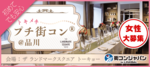 【品川のプチ街コン】街コンジャパン主催 2017年9月28日