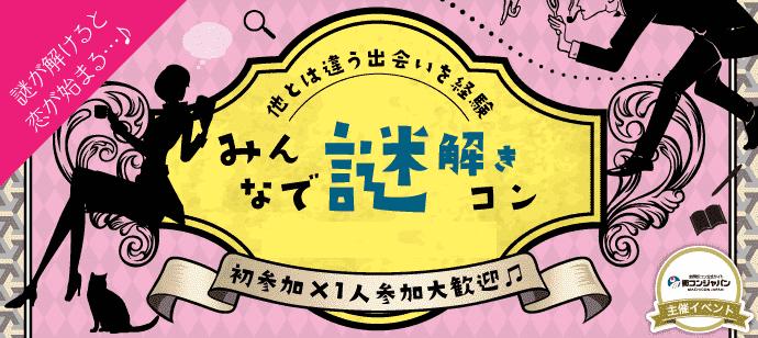 【梅田のプチ街コン】街コンジャパン主催 2017年9月30日