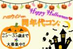 【富山のプチ街コン】イベントシェア株式会社主催 2017年10月22日