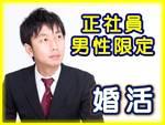 【高崎の婚活パーティー・お見合いパーティー】ラブアカデミー主催 2017年9月30日