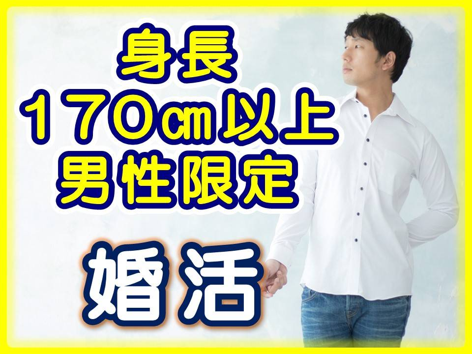 【◆20-37歳◆男性170cm以上限定】群馬県高崎市・婚活パーティー49