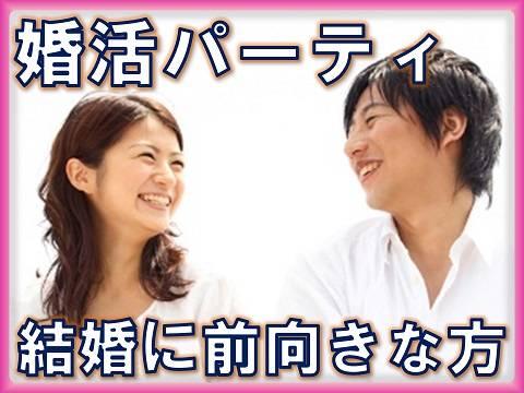 【◆35-55歳◆40代中心の婚活】群馬県前橋市・婚活パーティー26