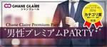 【京都駅周辺の婚活パーティー・お見合いパーティー】シャンクレール主催 2017年11月26日