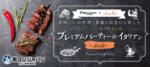 【心斎橋のプチ街コン】街コンジャパン主催 2017年9月23日