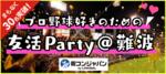 【難波の恋活パーティー】街コンジャパン主催 2017年9月23日