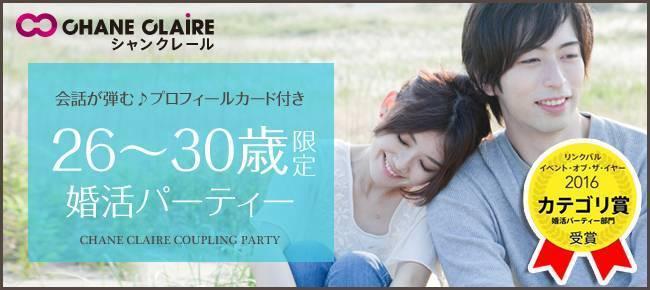 【横浜駅周辺の婚活パーティー・お見合いパーティー】シャンクレール主催 2017年11月3日