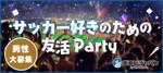【難波の恋活パーティー】街コンジャパン主催 2017年9月30日