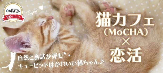 【心斎橋の恋活パーティー】街コンジャパン主催 2017年9月30日