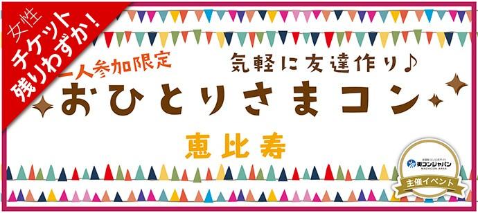 【恵比寿の恋活パーティー】街コンジャパン主催 2017年9月14日