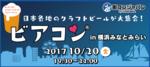 【関内・桜木町・みなとみらいの恋活パーティー】街コンジャパン主催 2017年10月20日