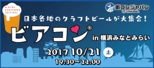 【関内・桜木町・みなとみらいの恋活パーティー】街コンジャパン主催 2017年10月21日