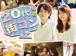 【水戸のプチ街コン】名古屋東海街コン主催 2017年9月23日