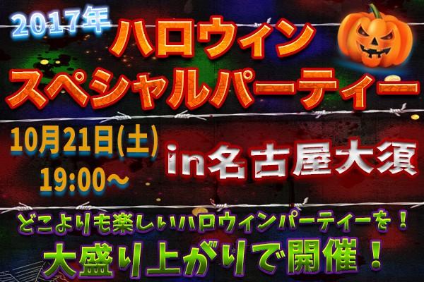 【名古屋市内その他の恋活パーティー】株式会社SSB主催 2017年10月21日