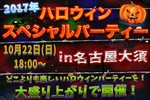 【名古屋市内その他の恋活パーティー】株式会社SSB主催 2017年10月22日