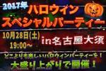 【名古屋市内その他の恋活パーティー】株式会社SSB主催 2017年10月28日
