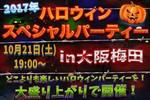 【梅田の恋活パーティー】株式会社SSB主催 2017年10月21日