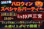【三宮・元町の恋活パーティー】株式会社SSB主催 2017年10月21日