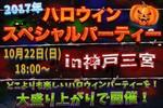 【三宮・元町の恋活パーティー】株式会社SSB主催 2017年10月22日