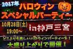 【三宮・元町の恋活パーティー】株式会社SSB主催 2017年10月28日