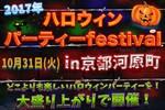 【河原町の恋活パーティー】株式会社SSB主催 2017年10月31日