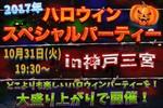 【三宮・元町の恋活パーティー】株式会社SSB主催 2017年10月31日