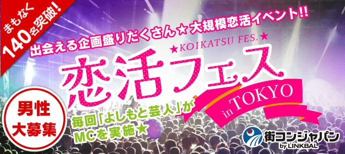 【恵比寿の恋活パーティー】街コンジャパン主催 2017年9月17日