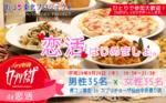 【仙台のプチ街コン】有限会社フレイム・コーポレーション主催 2017年9月28日