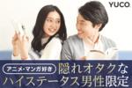 【京都駅周辺の婚活パーティー・お見合いパーティー】Diverse(ユーコ)主催 2017年11月12日
