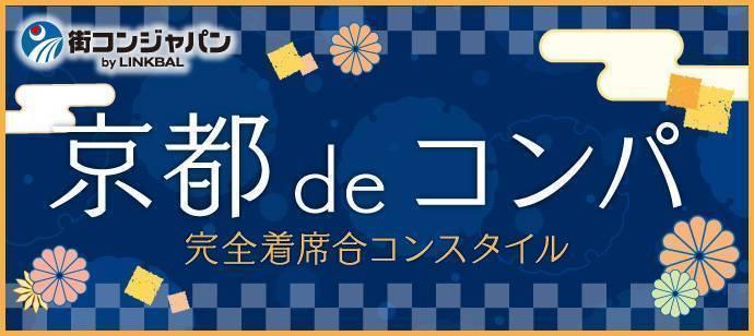 【河原町のプチ街コン】街コンジャパン主催 2017年9月28日