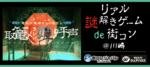 【川崎の恋活パーティー】街コンジャパン主催 2017年9月2日