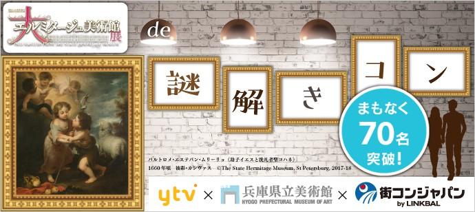 【神戸市内その他のプチ街コン】街コンジャパン主催 2017年10月21日