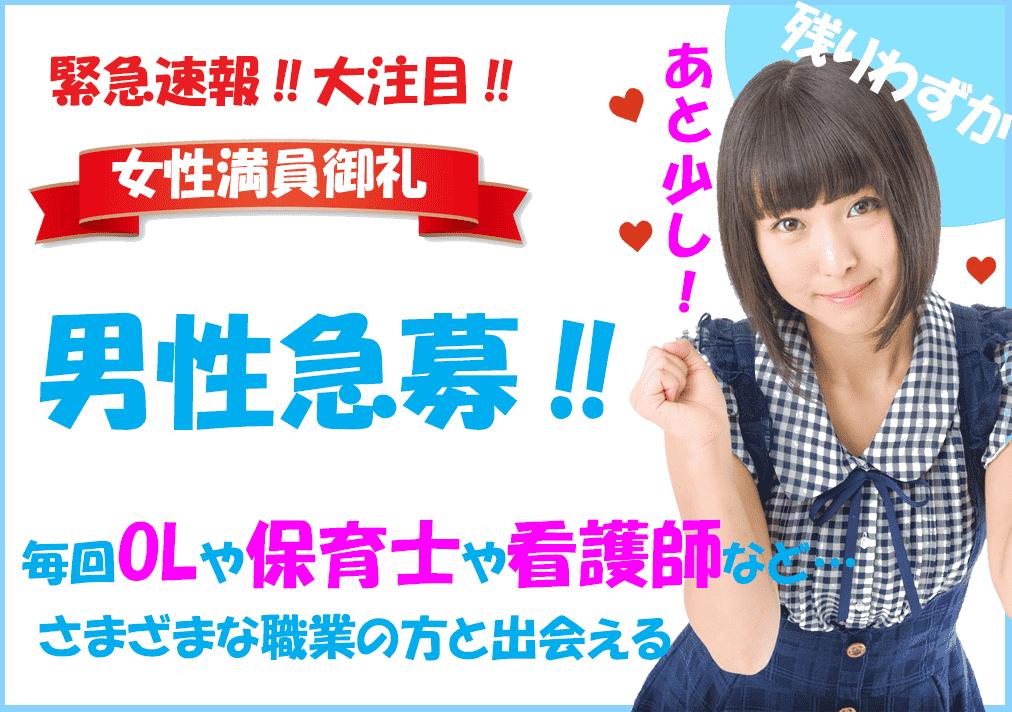 【仙台の恋活パーティー】ファーストクラスパーティー主催 2017年9月21日