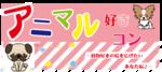 【広島駅周辺のプチ街コン】T's agency主催 2017年9月24日