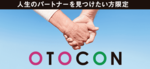 【梅田の婚活パーティー・お見合いパーティー】OTOCON(おとコン)主催 2017年11月22日