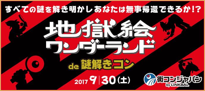 【京都駅周辺の恋活パーティー】街コンジャパン主催 2017年9月30日
